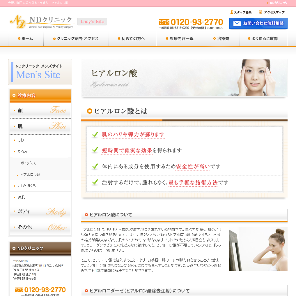 大阪梅田のヒアルロン酸注入で口コミ人気のNDクリニック