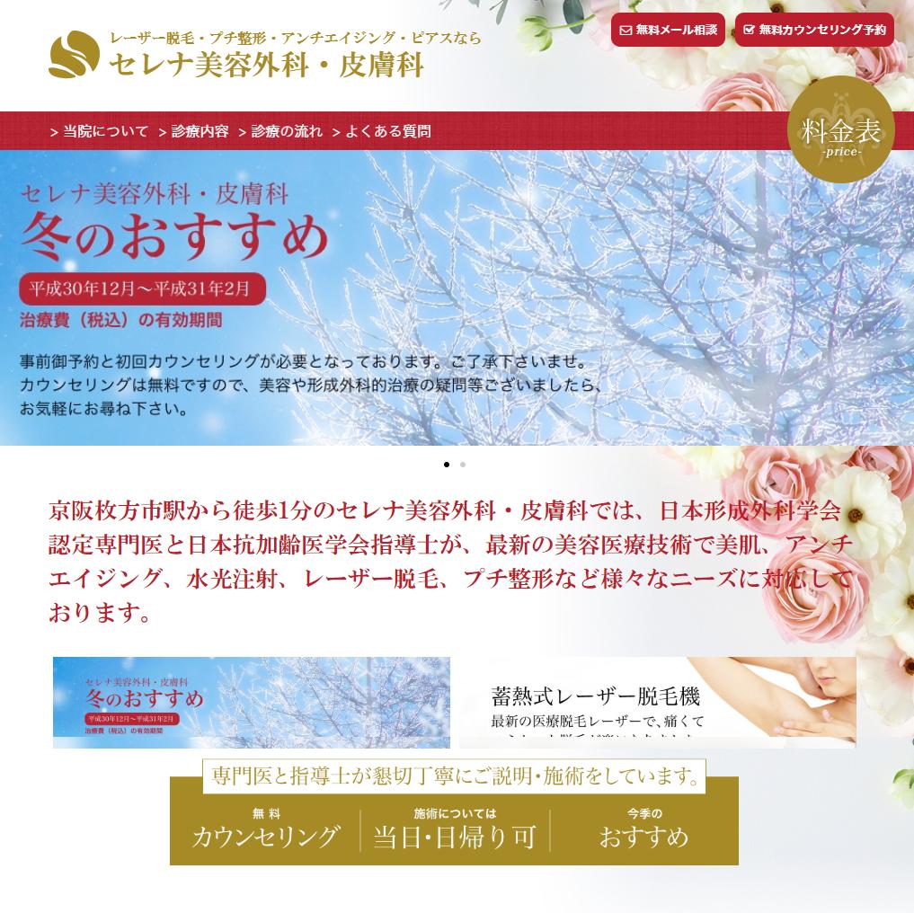 大阪枚方のヒアルロン酸注入で口コミ人気のセレナ美容外科・皮膚科