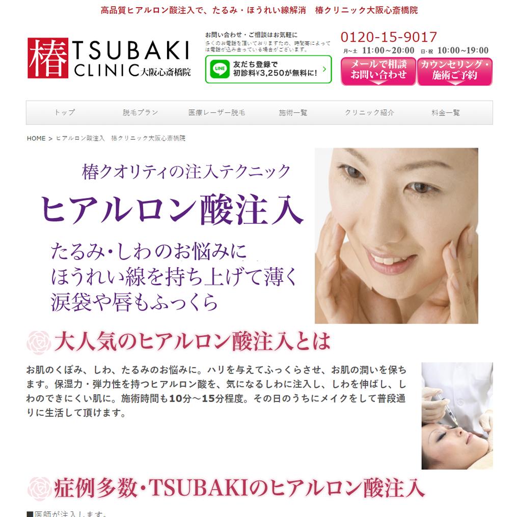 大阪心斎橋のヒアルロン酸注入で口コミ人気の椿クリニック