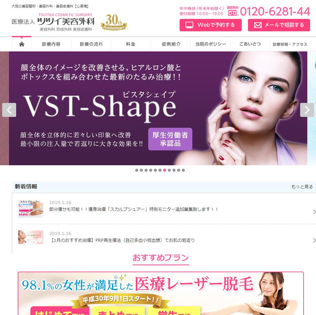 大阪心斎橋のヒアルロン酸注入で口コミ人気のツツイ美容外科