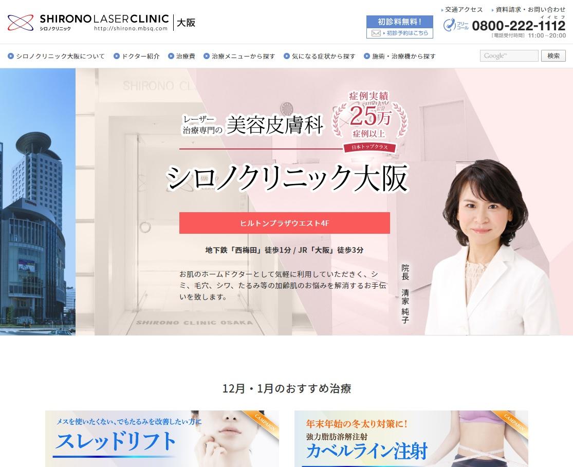 大阪梅田のヒアルロン酸注射で口コミ人気のシロノクリニック