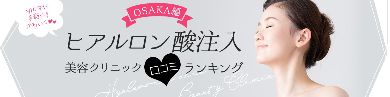 大阪で口コミが人気のヒアルロン酸注入おすすめ美容クリニックランキング